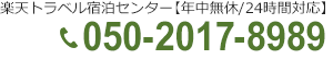 TEL:0786-50-2030