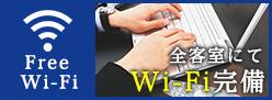 全客室にてWi-Fi完備
